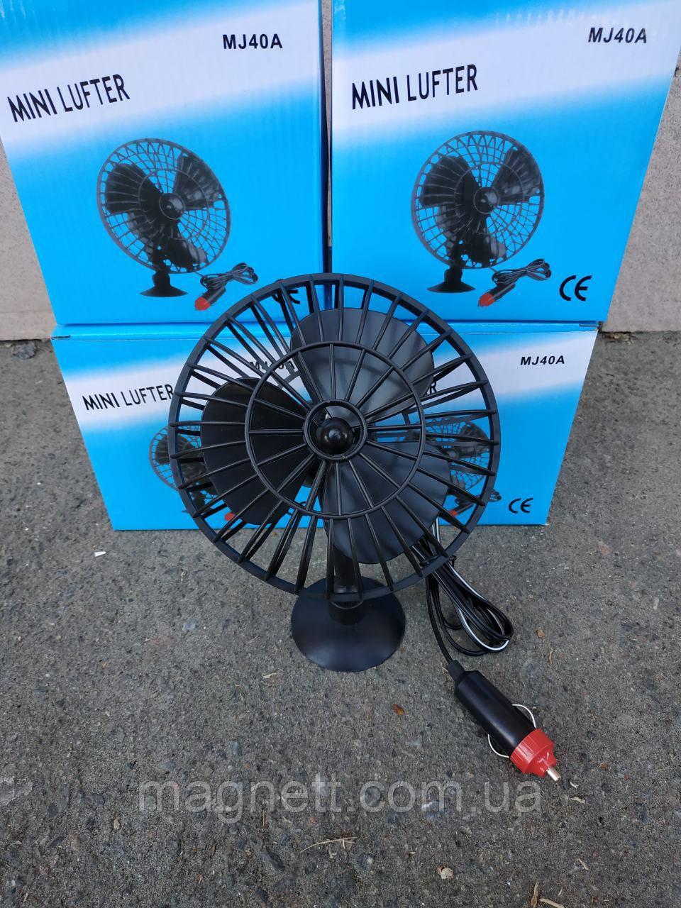 Автомобильный вентилятор на присоске MINI LUFTER MJ40A