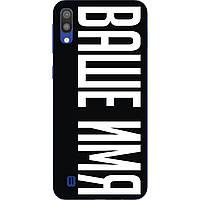 Именной чехол для Samsung Galaxy M10 / A10 бампер с именем печать на чехле