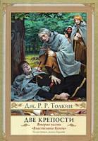 Дж.Р.Р. Толкин  Две крепости  Вторая часть, фото 1