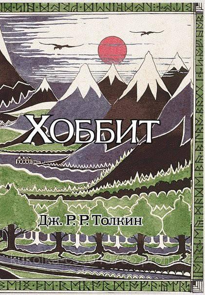 Дж.Р.Р. Толкина  Хоббит