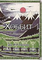 Дж.Р.Р. Толкина  Хоббит, фото 1