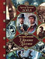 Все приключения Шерлока Холмса.  Дойл А.К., фото 1