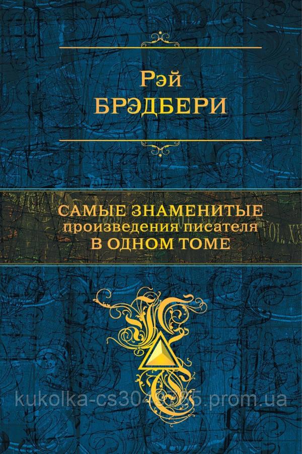 Самые знаменитые произведения писателя в одном томе Брэдбери Р