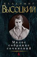Высоцкий В. Малое собрание сочинений
