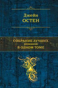 Собрание лучших романов в одном томе Остен Дж