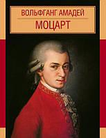 Великие музеи мира Вольфганг Амадей Моцарт