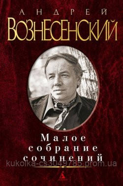 Вознесенский А. Малое собрание сочинений
