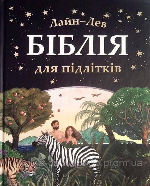 Библия для подростков