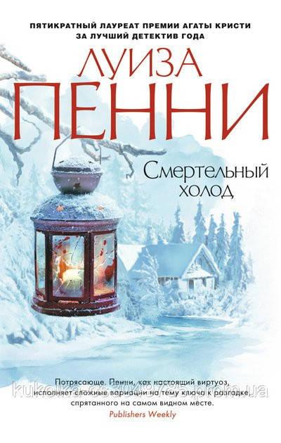 Пенни Л. Смертельный холод