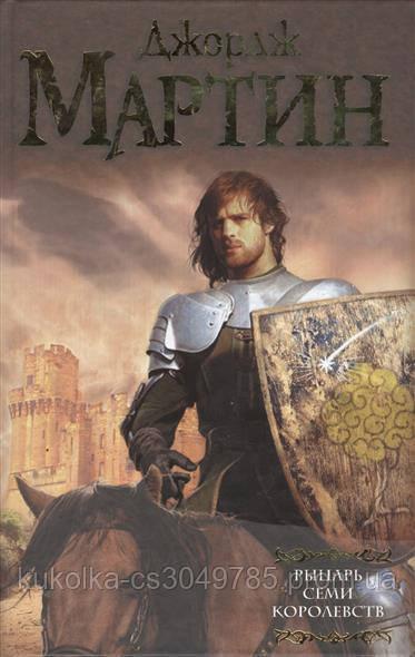 Рыцарь Семи Королевств. Мартин Дж.