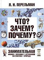 Что? Зачем? Почему? Занимательная физика, механика, астрономия, математика, природоведение, фото 1