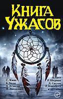 Книга ужасов Кинг С, Кирнан К, Оливер Р