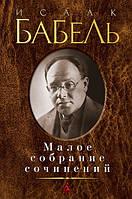 Бабель И.  Малое собрание сочинений