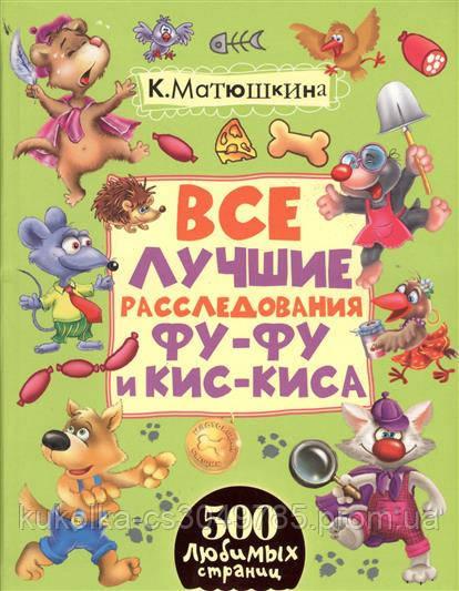Все лучшие расследования Фу-Фу и Кис-Киса Матюшкина К  Оковитая К.