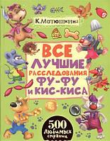 Все лучшие расследования Фу-Фу и Кис-Киса Матюшкина К  Оковитая К., фото 1