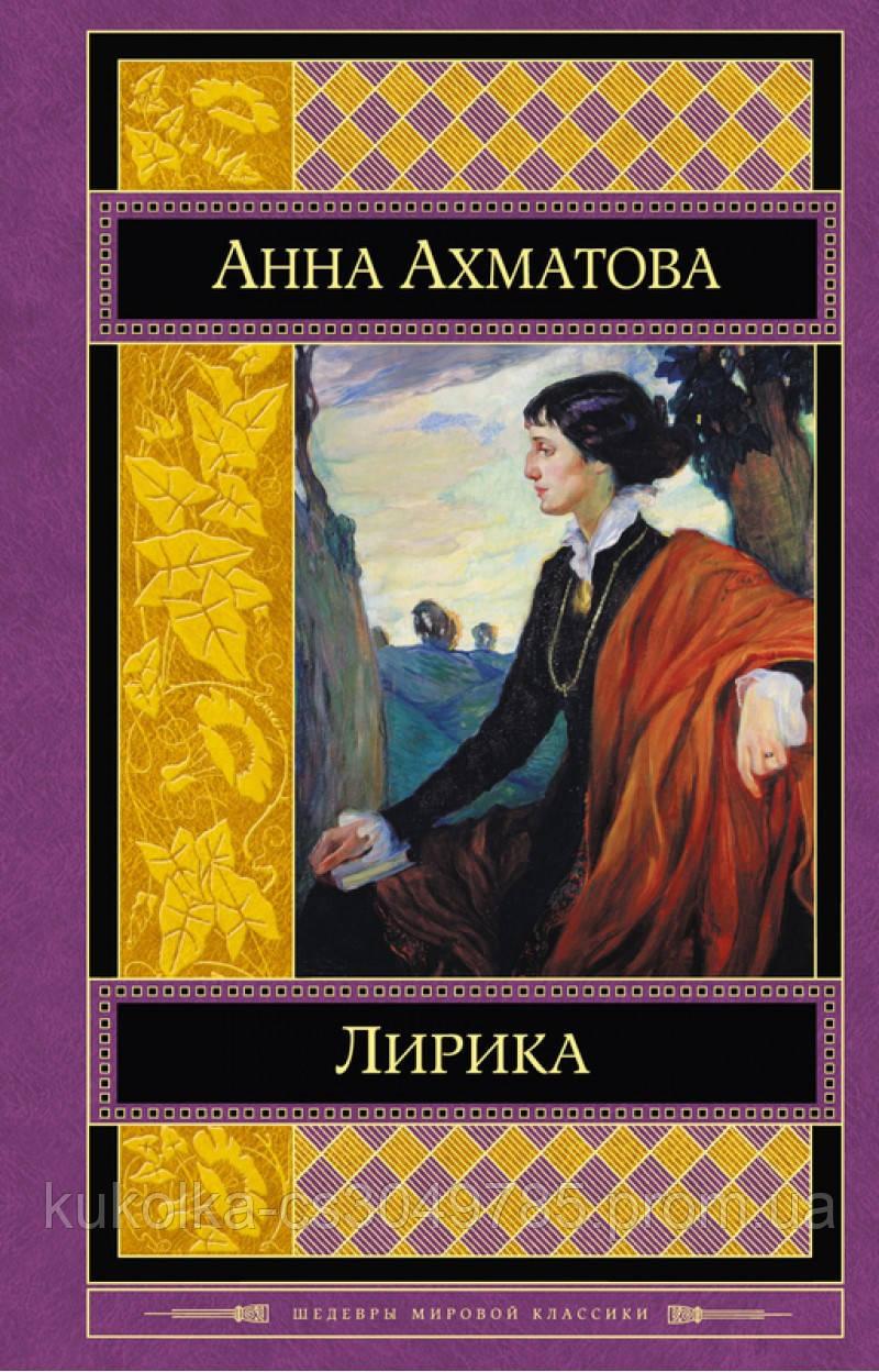 Лирика  Ахматова А