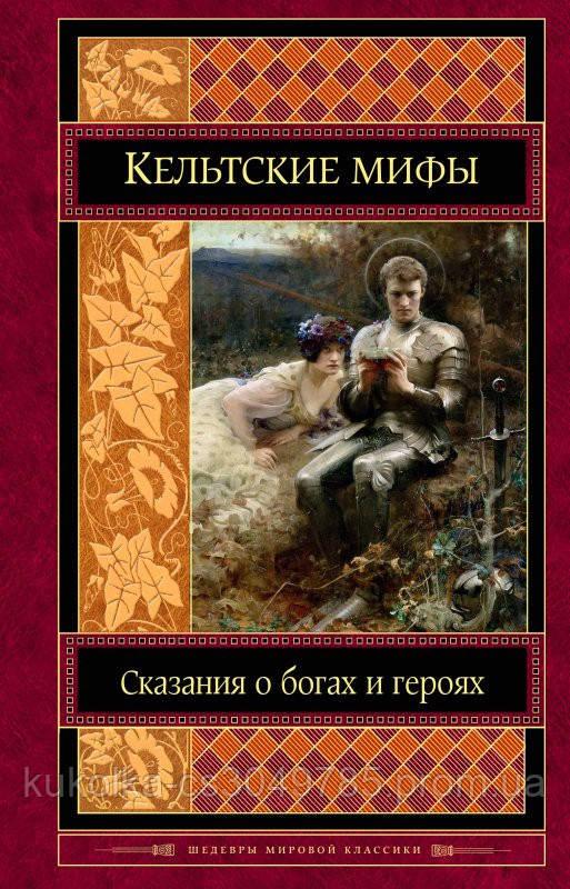 Кельтские мифы  Назарова Е.