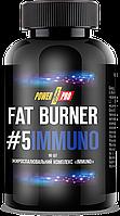 Жироспалювальний комплекс Power Pro «Immuno» 90 капсул