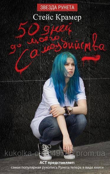 50 дней до моего самоубийстваКрамер С