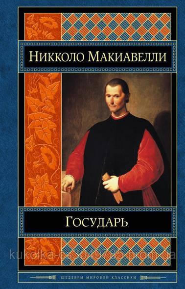 Государь Макиавелли Н