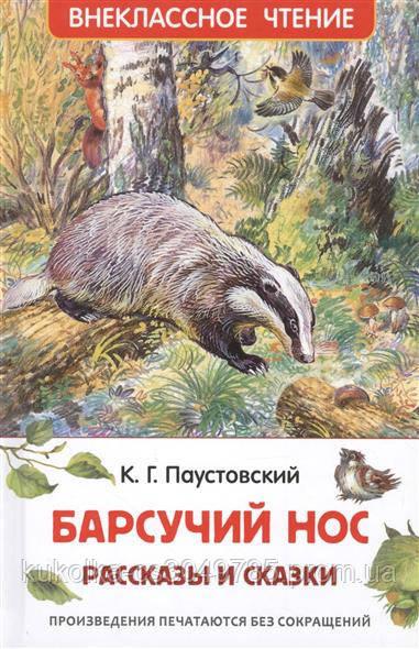 Паустовский К. Барсучий нос. Рассказы и сказки