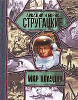 Аркадий и Борис Стругацкие. Мир Полудня