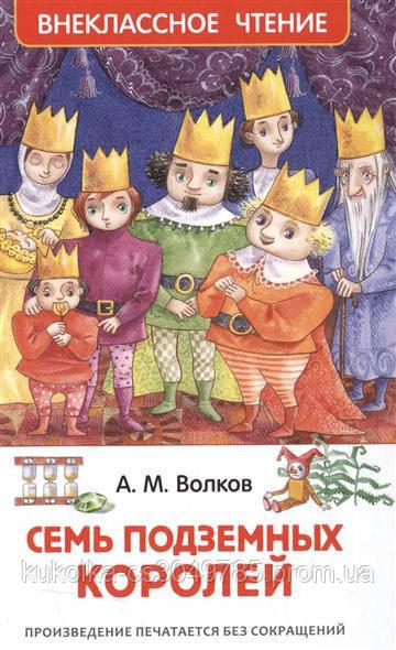 Волков А. Семь подземных королей