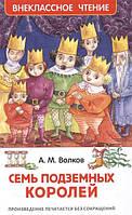 Волков А. Семь подземных королей, фото 1