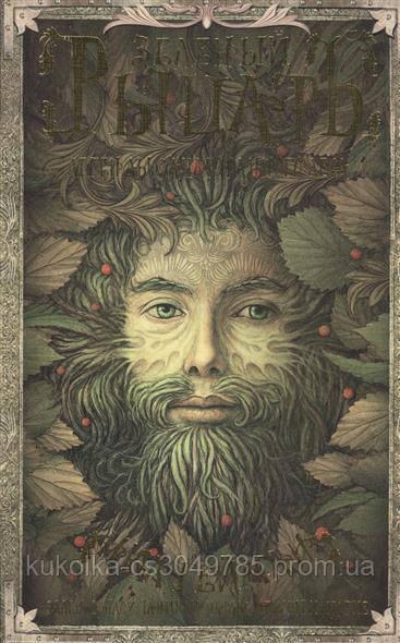 Зеленый рыцарь  Гейман Н