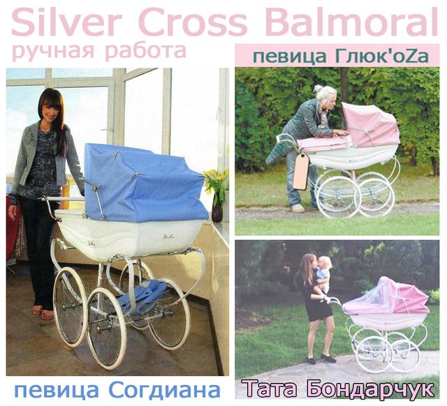 Silver Cross Balmoral White & Navy