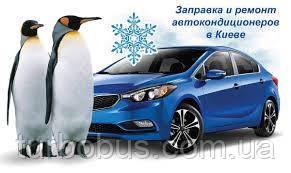 Заправка автокондиционера в Киеве