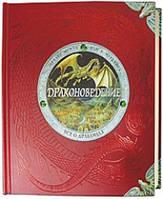 Драконоведение. Все о драконах, фото 1