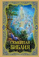 Семейная Библия. Рассказы из Священной истории Ветхого и Нового Завета, фото 1
