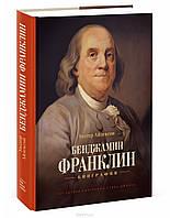 Бенджамин Франклин  Биография  Айзексон У., фото 1