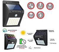 LED світильник на сонячній батареї 6W 6000К з датчиком руху VS-254, фото 1