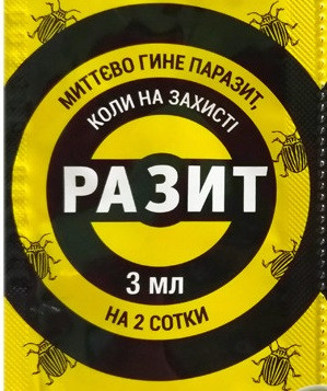 Инсектицид «разит» 3 мл