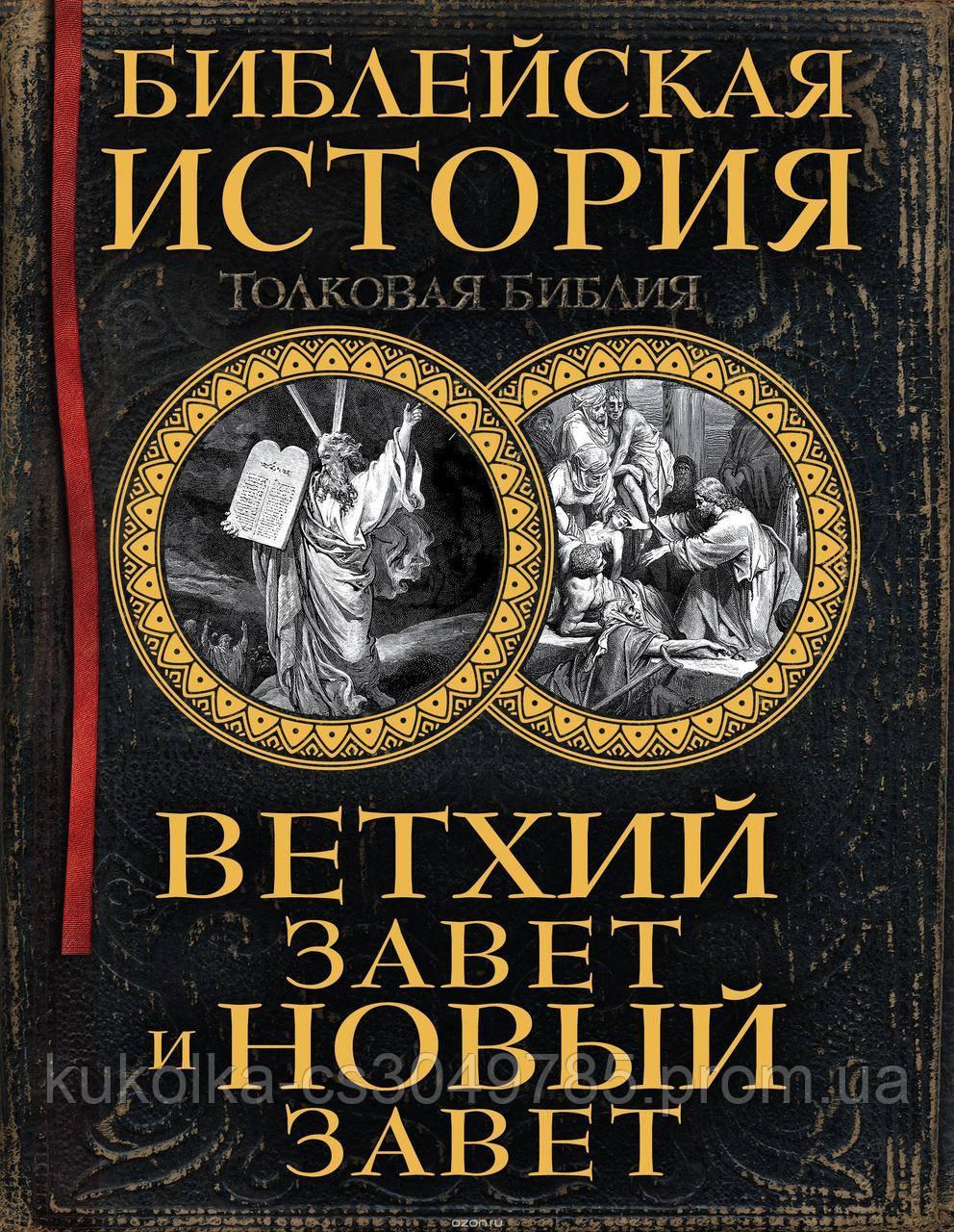 Библейская история. Ветхий Завет и Новый Завет  Лопухин А