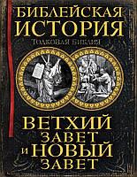 Библейская история. Ветхий Завет и Новый Завет  Лопухин А, фото 1
