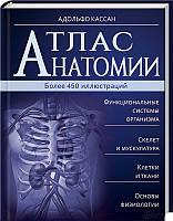 Атлас анатомии.  Адольфо Кассан, фото 1
