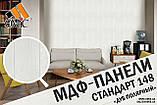 Стеновая Панель МДФ Коллекция Стандарт 148мм*5,5мм*2600мм цвет дуб полярный, фото 4