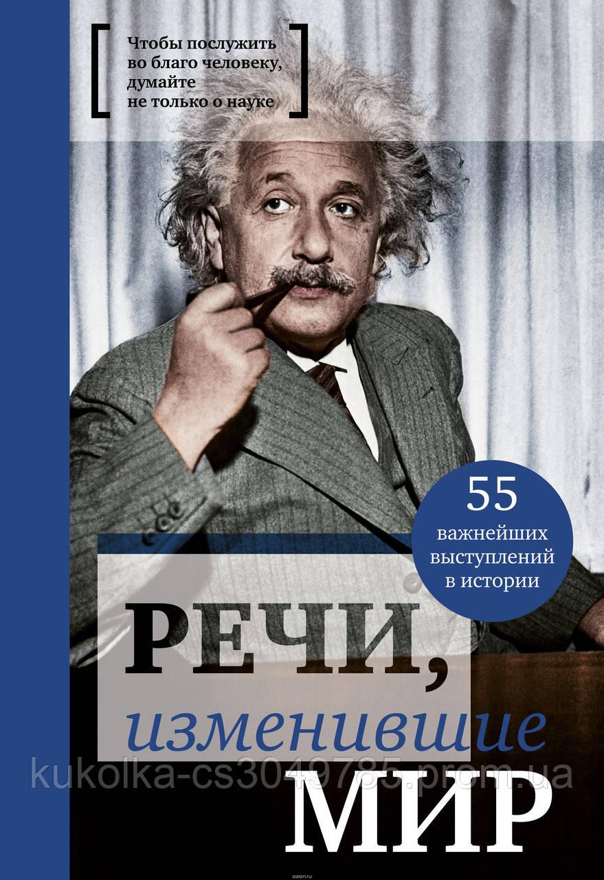 Речи изменившие мир  Эйнштейн