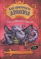 Как освободить дракона  Книга 8