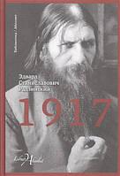 1917  Радзинский Э.