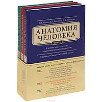 Анатомия человека Учебник для студентов Никитюк, Клочкова