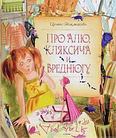 Токмакова И. Про Алю, Кляксича и Вреднюгу, фото 1