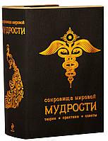 Сокровища мировой мудрости Жалевич А., фото 1