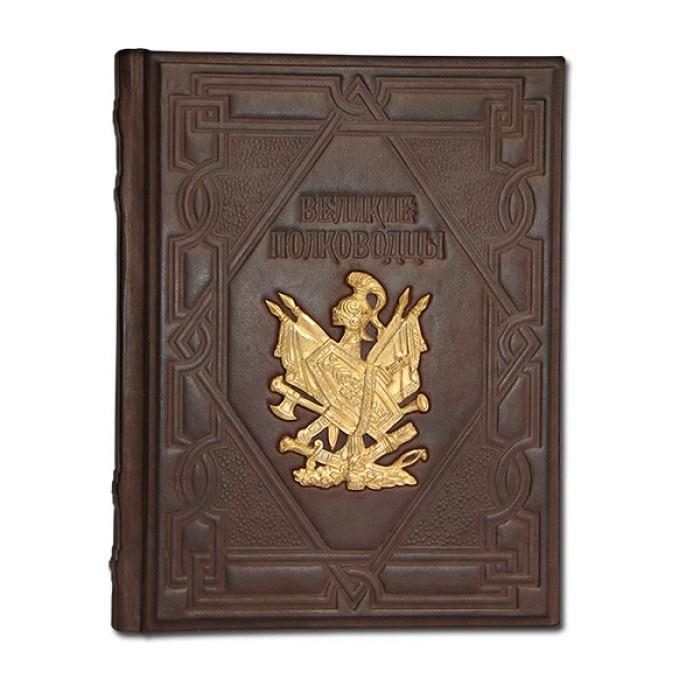 """Книга """"Великие полководцы. Афоризмы, притчи, легенды"""". Кожевников А.Ю."""