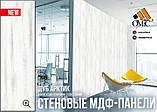 Стеновая Панель МДФ Коллекция Триумф 238мм*5,5мм*2600мм цвет дуб арктик, фото 4