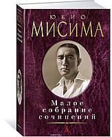 Мисима Ю. Малое собрание сочинений