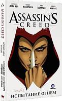 Assassin's Creed. Испытание огнем Дель К.